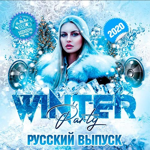 VA-Winter Party. Русский выпуск (2020)