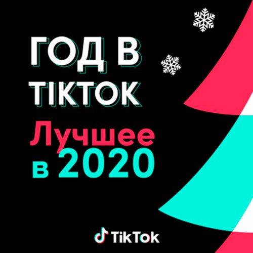 VA-Год в TikTok: Лучшее в 2020 (2020)