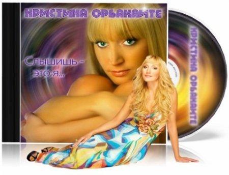 Кристина Орбакайте - Слышишь - это я... (2008)