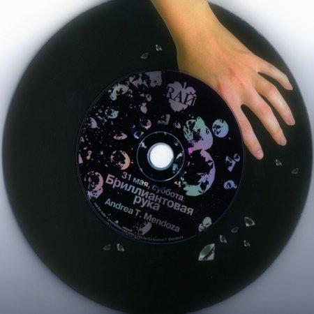DJ Andrea T.Mendoza - RАЙ: Бриллиантовая рука (2008)