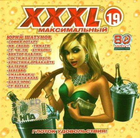 XXXL-19 Максимальный