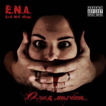 Evil Not Alone (E.N.A) - � ��� ������... [Re-Released] (2009)