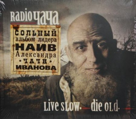 Radio Чача - Live Slow. Die Old. (2010)