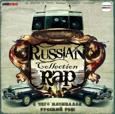 Russian Rap Collection. ����� 1 (2010)
