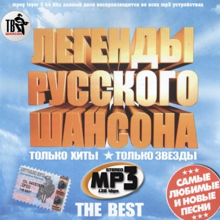 VA-������� �������� ������� The Best (2010)