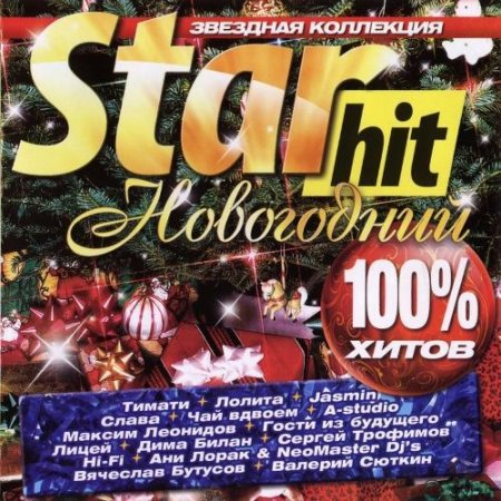 VA - Star hit: ���������� (2010)