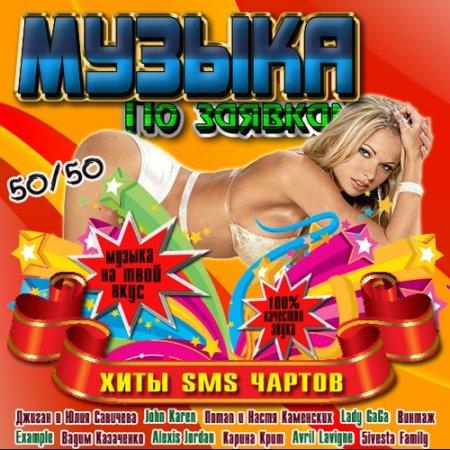 Музыка по заявкам: Хиты SMS чартов 50/50 (2011)