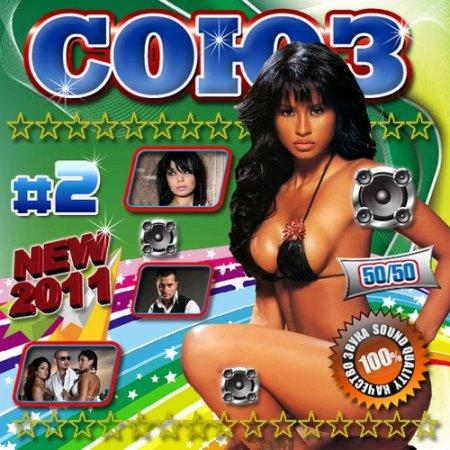 Cборник Союз 50/50 (2011)