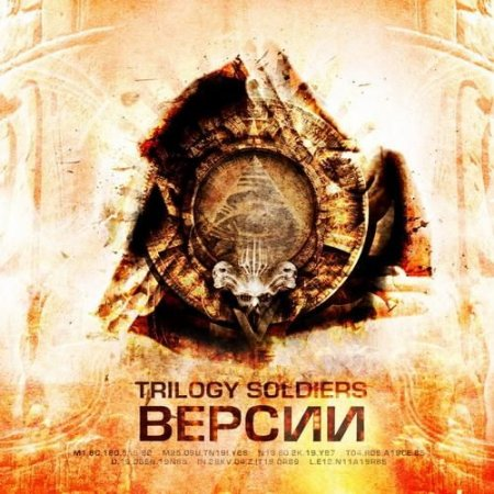 Trilogy Soldiers - ������ (2011)