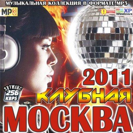 Скачать крутую музыку 2011 года