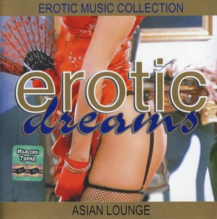 VA - Erotic Dreams. Asian Lounge (2002)