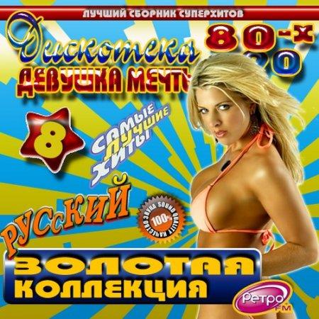 Скачать песни 87 х русские