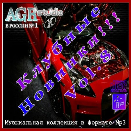 VA - ������� ������� Vol.8 from AGR (2011) MP3