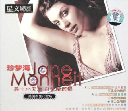 Jane Monheit - Platinum Select Set (2006)