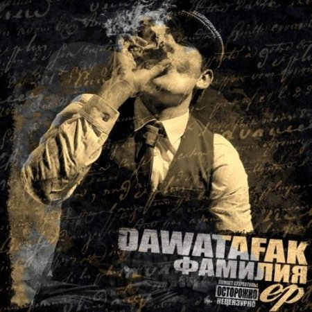 DAWATAFAK (Pino(ex Mary Jane), BLOGG) - ������� EP (2012)