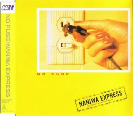 Naniwa Express - No Fuse (1982)