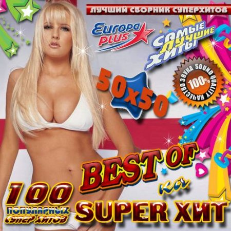 VA-Best-Of-Ka Super ��� 50/50 (2012)