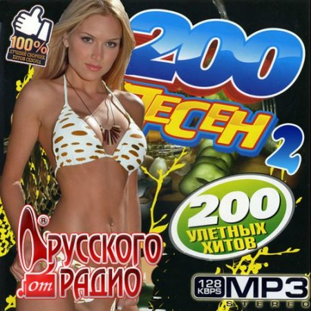 Va - 200 Soul Plane Hit By Russian Radio 2 Cover Download