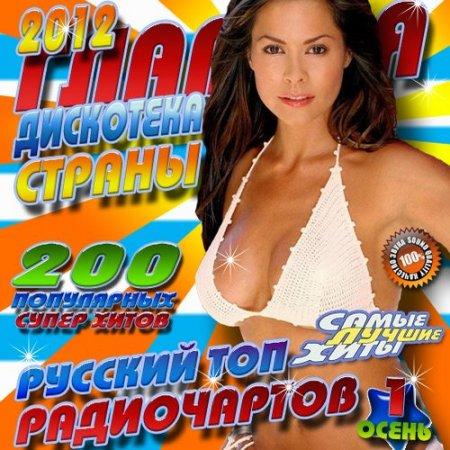 VA-Главная дискотека страны: Топ радиочартов (2012)