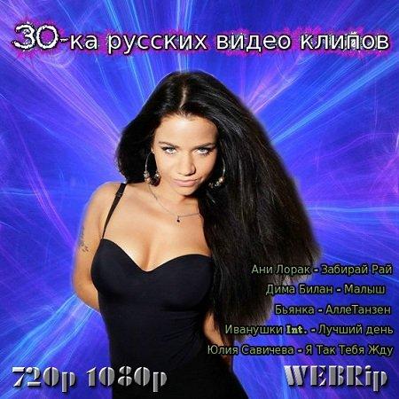 Русские клипы поздравления
